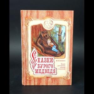Лепешкин Михаил - Сказки бурого медведя. Родовая память Великой Руси