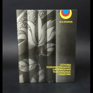 Козлов В.Н. - Основы художественного оформления текстильных изделий