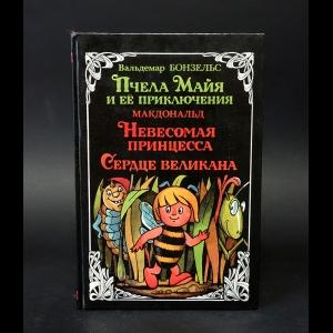 Бонзельс Вольдемар, Макдональд Джордж - Пчела Майя и ее приключения. Невесомая принцесса. Сердце великана