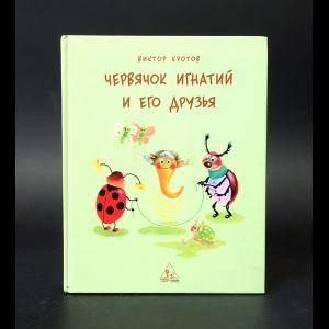 Кротов Виктор - Червячок Игнатий и его друзья