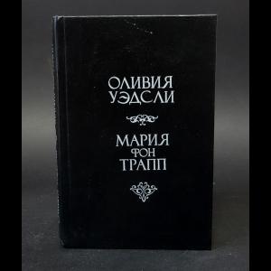 Уэдсли Оливия, фон Трапп Мария - Честная игра. Звуки музыки