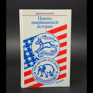 Шлезингер Артур М. - Циклы американской истории