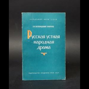 Всеволодский-Гернгросс В.Н. - Русская устная народная драма