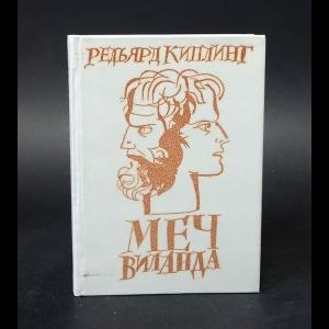 Киплинг Редьярд - Меч Виланда