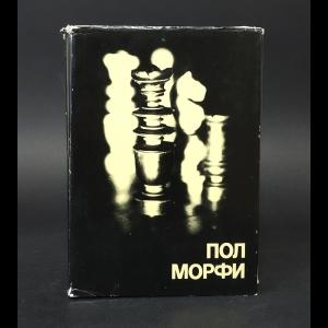 Мароци Геза, Загорянский Евгений Александрович - Пол Морфи