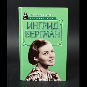Спото Дональд - Ингрид Бергман