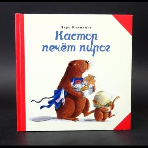 Клинтинг Ларс - Кастор печет пирог