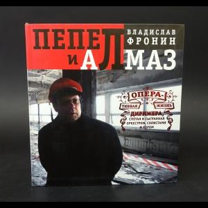 Фронин Владислав - Пепел и алмаз (с автографом)