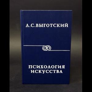 Выготский Л.С. - Психология искусства