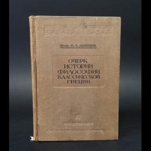 Дынник М.А. - Очерк классической философии классической Греции