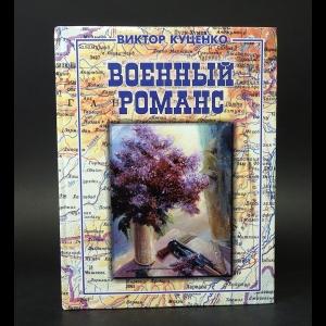 Куценко Виктор - Военный романс (с автографом)