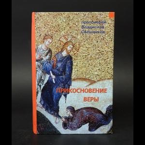 Свешников Владислав - Прикосновение веры (с автографом)