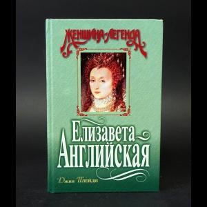 Плейди Джин  - Елизавета Английская