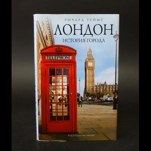 Теймс Ричард - Лондон. История города