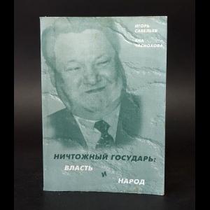 Савельев Игорь, Часнохова Яна - Ничтожный государь: власть и народ