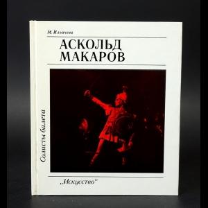 Ильичева М. - Аскольд Макаров