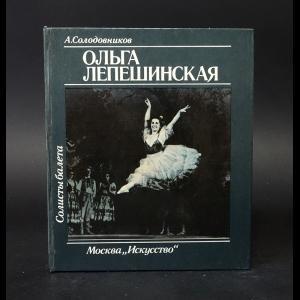 Солодовников А. - Ольга Лепешинская