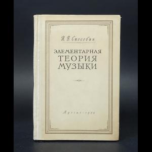 Способин И.В. - Элементарная теория музыки