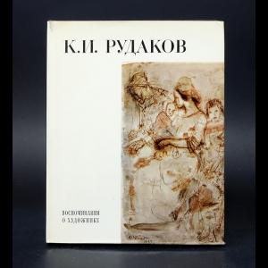 Авторский коллектив - К.И. Рудаков. Воспоминания о художнике