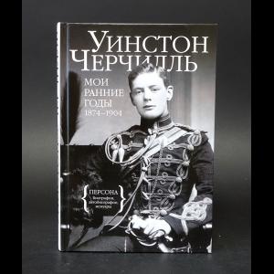 Черчилль Уинстон - Уинстон Черчилль Мои ранние годы 1874-1904