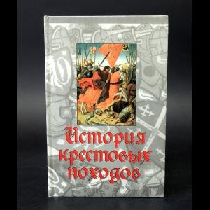 Авторский коллектив - История крестовых походов