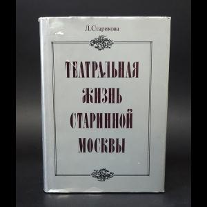 Старикова Л. - Театральная жизнь старинной Москвы