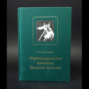 Белова Екатерина  - Хореографические фантазии Дмитрия Брянцева (с автографом)