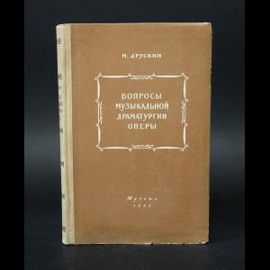 Друскин М. - Вопросы музыкальной драматургии оперы (с автографом)