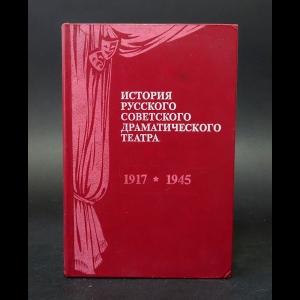 Авторский коллектив - История русского советского драматического театра. Книга 1. 1917-1945
