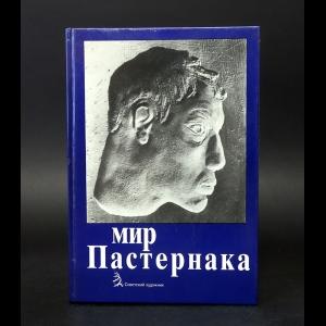 Авторский коллектив - Мир Пастернака