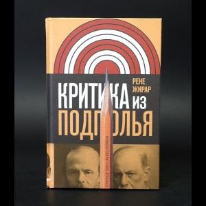 Жирар Рене - Критика из подполья