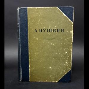 Пушкин А.С. - А. Пушкин Сочинения