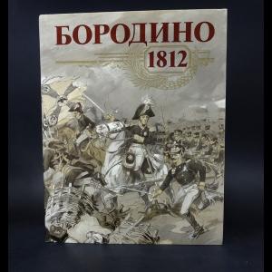 Авторский коллектив - Бородино 1812