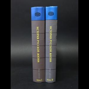 Забелин И.Е. - История русской жизни в 2 томах (комплект из 2 книг)