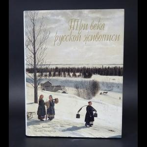 Матафонов Вадим Степанович - Три века русской живописи