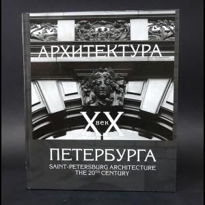 Заварихин С.П. - Архитектура Петербурга XX век