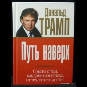Трамп Дональд - Путь наверх