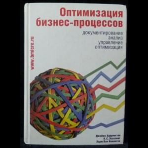 Харрингтон Дж., Эсселинг К.С., Нимвеген Х.В. - Оптимизация бизнес-процессов. Документирование, анализ, управление, оптимизация