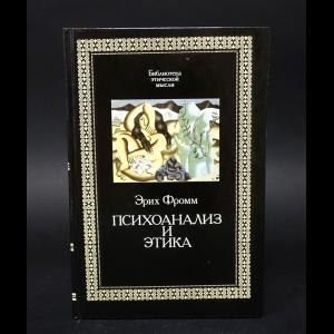 Фромм Эрих - Психоанализ и этика