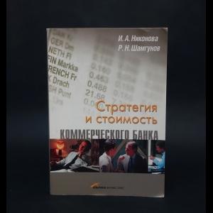 Никонова И.А., Шамгунов Р.Н. - Стратегия и стоимость коммерческого банка