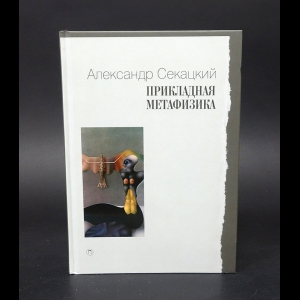 Секацкий Александр  - Прикладная метафизика