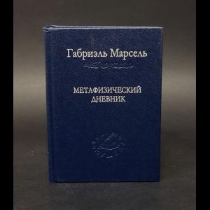 Марсель Габриэль - Метафизический дневник