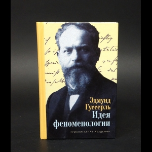 Гуссерль Эдмунд  - Идея феноменологии