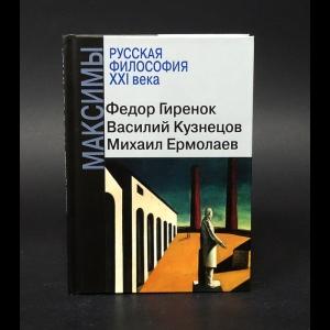 Авторский коллектив - Русская философия XXI века. Максимы