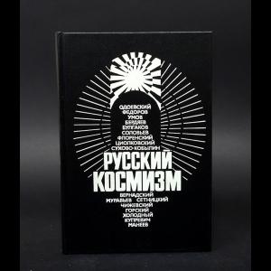 Авторский коллектив - Русский космизм. Антология философской мысли