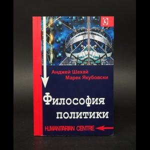 Шахай Анджей, Якубовски Марек - Философия политики