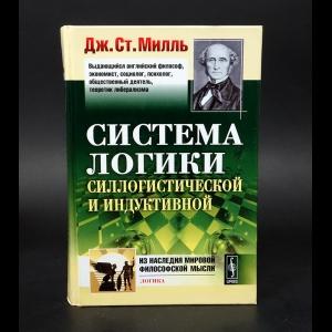 Милль Дж.Ст. -  Система логики силлогистической и индуктивной
