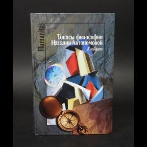 Автономова Наталия  -  Топосы философии Наталии Автономовой. К юбилею