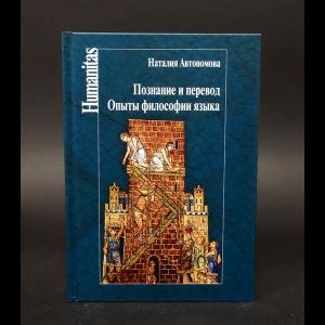 Автономова Наталия  - Познание и перевод. Опыты философского языка