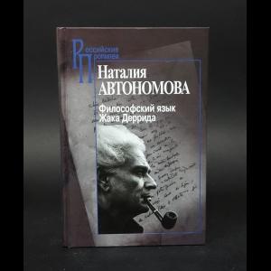 Автономова Наталия  - Философский язык Жака Деррида